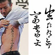 Inne Naklejki z tatuażem - Dziecięce/Damskie/Męskie/Dorosły/Dla nastolatków - Beckham Chinese Character - 6*10.5cm (2.36*4.13in) - Paper -